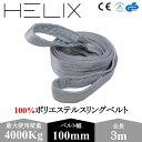HELIX スリングベルト 3m 幅100mm 使用荷重4000kg ナイロンスリング 吊上げ 牽引 玉掛け 4T ベルトスリング 日本語仕…