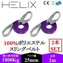 【2本セット】HELIX スリングベルト 2m 幅25mm 使用荷重1000kg ナイロンスリング 吊上げ 牽引 玉掛け 1T ベルトスリン…