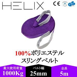 HELIX スリングベルト 5m 幅25mm 使用荷重1000kg ナイロンスリング 吊上げ 牽引 玉掛け 1T ベルトスリング 日本語仕様書付 【国内設計商品】