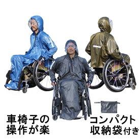 ヘリケル ●車椅子用レインコート 雨楽ポン コート、ひざ掛け、収納袋の3点セット ガンメタ/カーキ/コバルトブルー 2サイズ