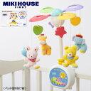 【あす楽対応】知育玩具 mikiHOUSE(ミキハウス) ファーストメリー 46-1220-676