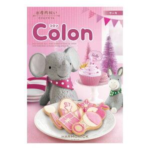 【あす楽対応】カタログギフト HARMONICK Colon(ハーモニック コロン) ケーキ[20] K-AOH