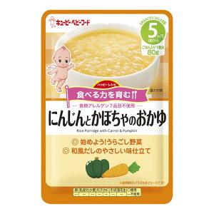 ベビーフード キューピーベビーフード ハッピーレシピ にんじんとかぼちゃのおかゆ[5]