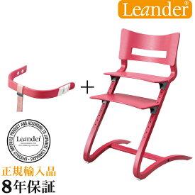 【あす楽対応】【正規輸入品:8年保証:日本仕様】ベビーチェア Leander Hight Chair Safety Bar Set(リエンダー ハイチェア セーフティーバー セット) チェリーレッド