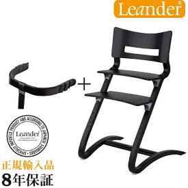 【正規輸入品:8年保証:日本仕様】ベビーチェア Leander Hight Chair Safety Bar Set(リエンダー ハイチェア セーフティーバー セット) ブラック