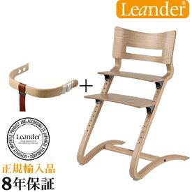 【正規輸入品:8年保証:日本仕様】ベビーチェア Leander Hight Chair Safety Bar Set(リエンダー ハイチェア セーフティーバー セット) ナチュラル