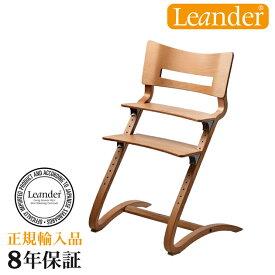 【正規輸入品:8年保証】ベビーチェア Leander Hight Chair(リエンダー ハイチェア) チェリー