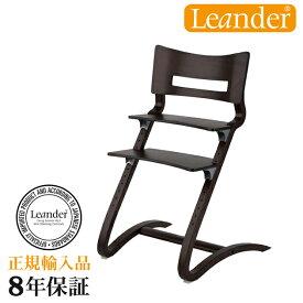 【あす楽対応】【正規輸入品:8年保証】ベビーチェア Leander Hight Chair(リエンダー ハイチェア) ウォールナット