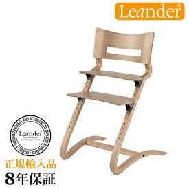 【正規輸入品:8年保証】【あす楽対応】ベビーチェア Leander Hight Chair(リエンダー ハイチェア) ナチュラル