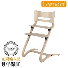 【正規輸入品:8年保証】ベビーチェア Leander Hight Chair(リエンダー ハイチェア) ホワイトウォッシュ