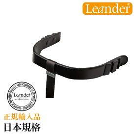【正規輸入品:日本仕様】ベビーチェア Leander Hight Chair SafetyBar(リエンダー ハイチェア セーフティーバー) ブラック