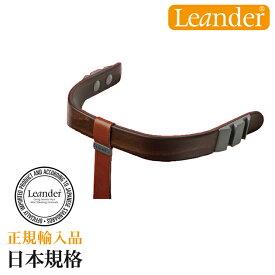 【正規輸入品:日本仕様】【あす楽対応】ベビーチェア Leander Hight Chair SafetyBar(リエンダー ハイチェア セーフティーバー) ウォールナット