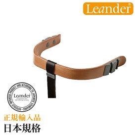 【あす楽対応】【正規輸入品:日本仕様】ベビーチェア Leander Hight Chair SafetyBar(リエンダー ハイチェア セーフティーバー) チェリー
