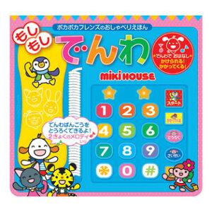 知育玩具 mikiHOUSE ( ミキハウス ) ポカポカフレンズのおしゃべりえほん でんわ 17-1347-731
