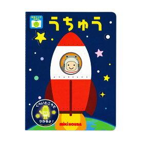 知育玩具 mikiHOUSE(ミキハウス) 光るインク絵本 うちゅう 17-1398-975【コンビニ受取対応商品】
