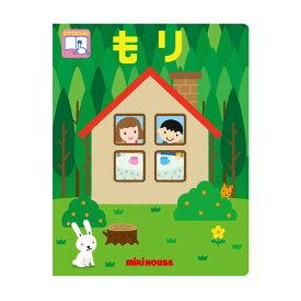 知育玩具 mikiHOUSE(ミキハウス) えがでるえほん もり 17-1310-975【コンビニ受取対応商品】