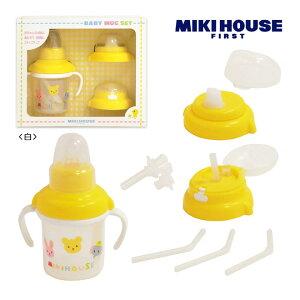 【あす楽対応】ベビー食器 mikiHOUSE(ミキハウス) トレーニングマグセット 40-7098-952