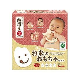 【あす楽対応】知育玩具 people(ピープル) お米のシリーズ おもちゃセット