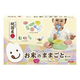 知育玩具 people(ピープル) お米のシリーズ お米のままごとセット