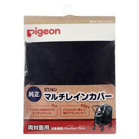 【あす楽対応】ベビーカーオプション Pigeon(ピジョン) マルチレインカバー 両対面用