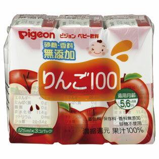 ベビーフード Pigeon(ピジョン) 紙パック飲料 りんご100 125ml×3個【コンビニ受取対応商品】