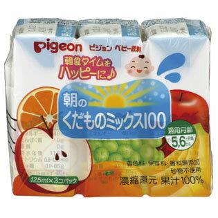 ベビーフード Pigeon(ピジョン) 紙パック飲料 朝のくだものミックス 125ml×3個【コンビニ受取対応商品】