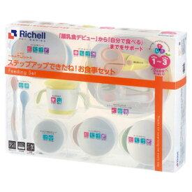 【あす楽対応】ベビー食器 リッチェル (Richell) TLI (トライシリーズ) ステップアップできたね! お食事セット