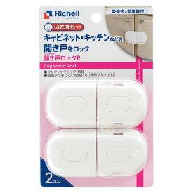【あす楽対応】セーフティグッズ リッチェル(Richell) ベビーガード 開き戸ロックR