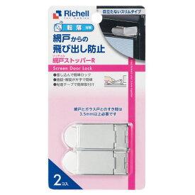 【あす楽対応】セーフティグッズ リッチェル(Richell) ベビーガード 網戸ストッパーR