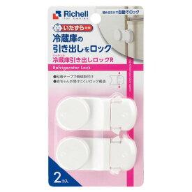 【あす楽対応】セーフティグッズ リッチェル(Richell) ベビーガード 冷蔵庫引き出しロックR