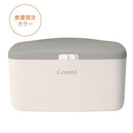 【あす楽対応】おしりふきウォーマ Combi Quick Warmer COMPACT(コンビ クイックウォーマー コンパクト) グレイッシュブラウン