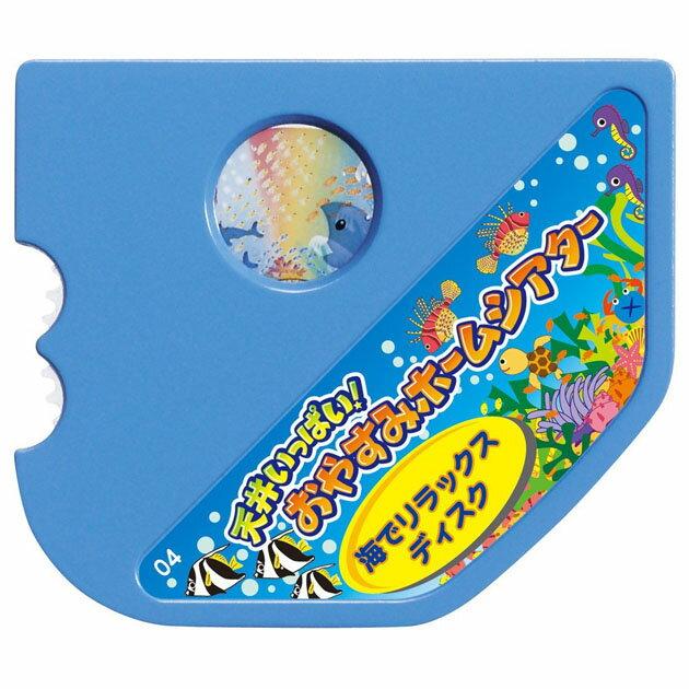 【あす楽対応】キャラクター玩具 タカラトミー(TAKARA TOMY) 天井いっぱい!おやすみホームシアター 海でリラックスディスク【コンビニ受取対応商品】