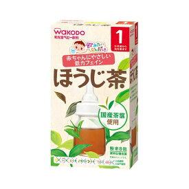 ベビーフード 和光堂 飲みたいぶんだけ ほうじ茶[1](8包)