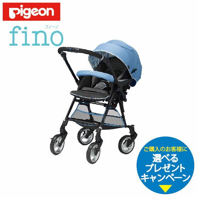 【選べるおまけあり】【あす楽対応】ベビーカー Pigeon(ピジョン) fino(フィーノ) スターブルー【数量限定】
