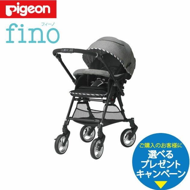 【選べるおまけあり】【あす楽対応】ベビーカー Pigeon(ピジョン) fino(フィーノ) ポリッシュグレー