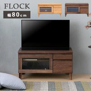 フロック2TV80(ウォールナット/アルダー)(1個口/5才)