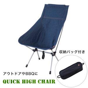 アウトドアチェア 折りたたみ チェア チェアー キャンプチェア キャンプ 椅子 イス ハイバック 軽量 持ち運び 収納ケース付き アウトドア バーベキュー キャンプ おしゃれ かわいい クイッ