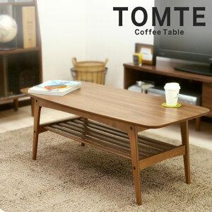 トムテコーヒーテーブルL
