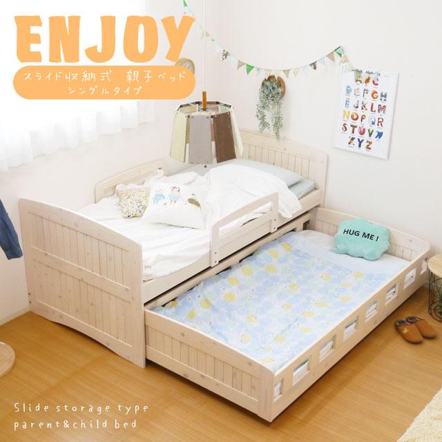 ベッド 親子ベッド スライド収納 シングル シングルベッド 2段ベッド すのこ 省スペース 北欧 おしゃれ 天然パイン 木製ベッド エンジョイ親子ベッド(ナチュラル/ホワイト)【送料無料】