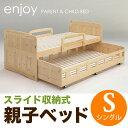 ベッド 親子ベッド スライド収納 シングル シングルベッド 2段ベッド すのこ 省スペース 北欧 おしゃれ ★エンジョイ親子ベッド(ナチ…