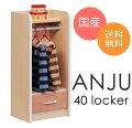 anjuあんじゅ40ロッカー引出カラーピンク(1個4才)