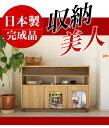 【スーパーSALE特別価格】北欧テイストのナチュラル家具 【完成品】 【日本製】 【大型】 【リビングキャビ サイドボード 収納 チェス…