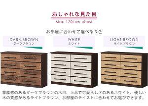 マック120ローチェスト(DBR/WH/LBR)(1個口/14才)