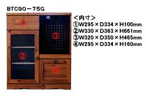 ビストロレンジ台BTC90-75G