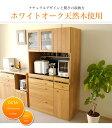 【奥様必見の木製 食器棚】やわらかいデザインがダイニングをオシャレに♪ オーク材 ウレタンECO塗装 OCTA105KB(オクタ)キッチンボー…