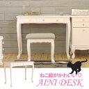 【スーパーSALE特別価格】キラキラ取っ手が可愛い!猫脚 木製 デスク【送料無料】木製テーブル 白 猫脚テーブル デスク 机 パソコンデ…