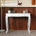 キラキラ取っ手が可愛い!猫脚 木製 デスク【送料無料】木製テーブル 白 猫脚テーブル デスク 机 パソコンデスク 90×45 シンプル 可愛…