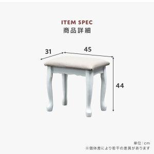 スツールいす椅子イス猫脚デスクチェア45cm幅座面高44cmコンパクト完成品おしゃれ可愛い北欧コンソールアンティークフェミニンヨーロピアン姫系家具ガーリー木製ホワイト白ファブリックアイニスツール(GY/BE)
