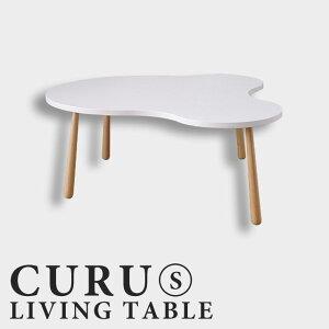 クルリビングテーブルS(WH)(1才)