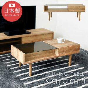 テーブル リビングテーブル センターテーブル 北欧 ナチュラル おしゃれ 幅106 収納付き 引き出し 引出 木製 無垢 ガラステーブル ローテーブル カフェテーブル 木脚 長方形 シンプル モダン
